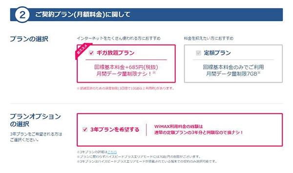 WiMAXルーターを機種変更する手順④