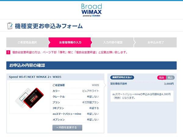 WiMAXルーターを機種変更する手順⑧