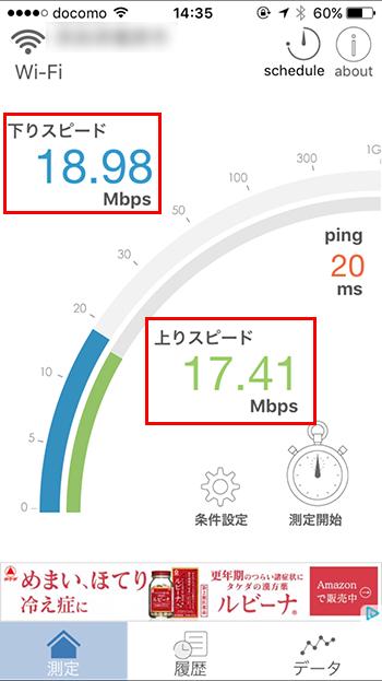 イオンモールのWiFiの速度計測画面