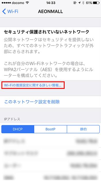 イオンモールのWiFiの設定方法