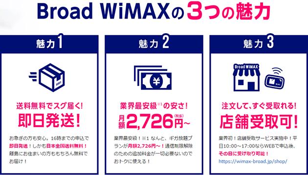 BroadWiMAXの3つの魅力