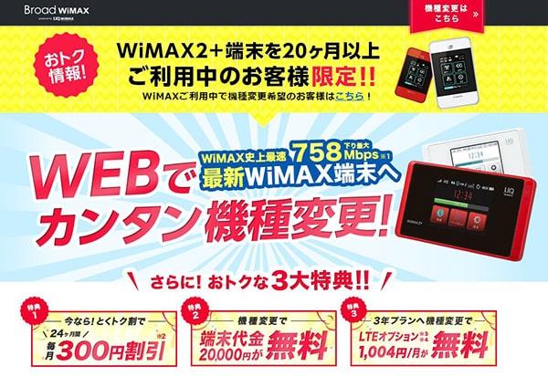 WiMAXルーターを機種変更する手順①