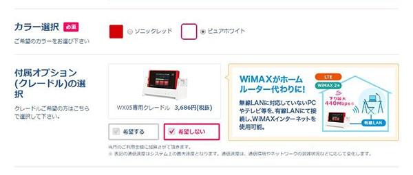 WiMAXルーターを機種変更する手順③