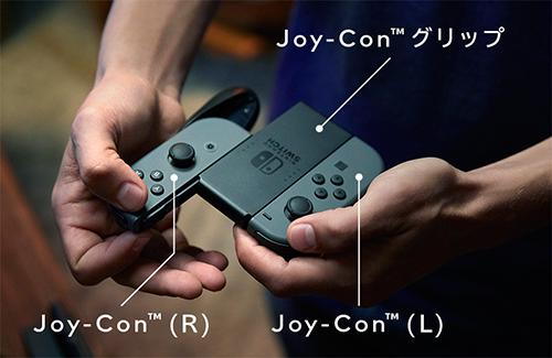 任天堂スイッチのコントローラ