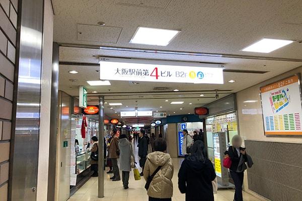 大阪駅前第四ビル