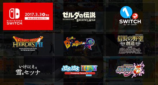 任天堂スイッチの本体同時発売ソフト