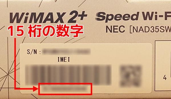 WX05箱に記載されているIMEI