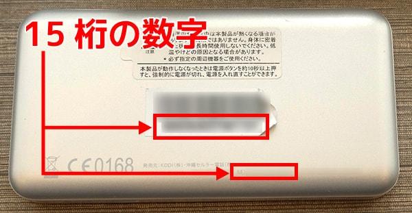 ルーター本体に印字されているIMEI
