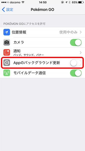 アプリ自動更新の設定画面