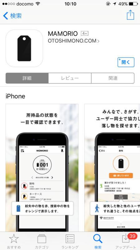 MAMORIOのアプリダウンロード