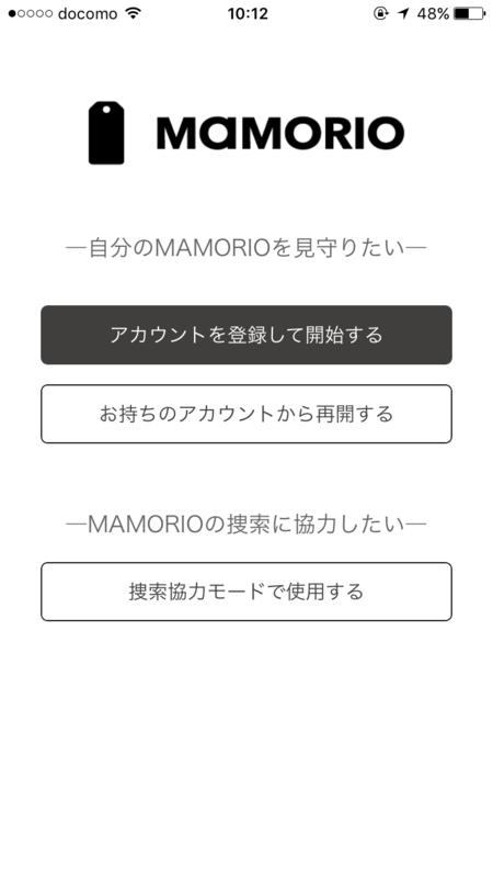 MAMORIOの起動画面
