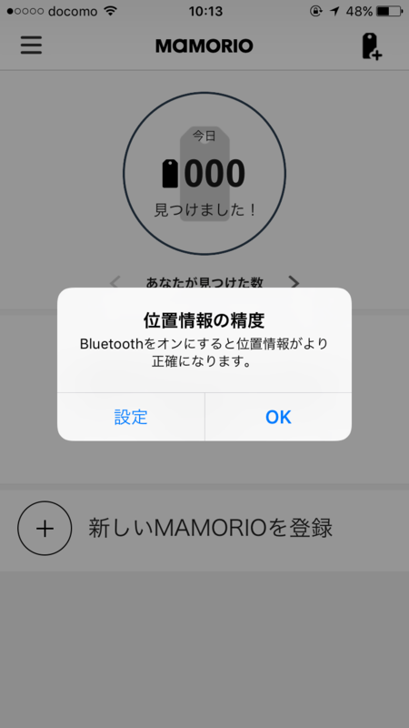 MAMORIOの設定画面