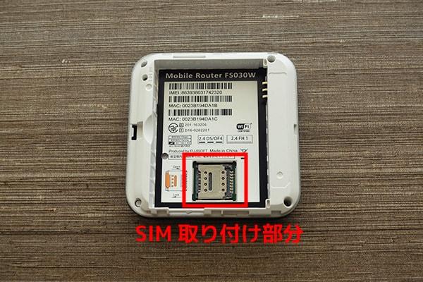 ネクストモバイルのルーター「FS030W」の背面内部