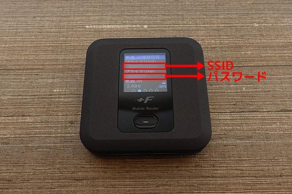 ネクストモバイルのルーター「FS030W」のSSID表示画面