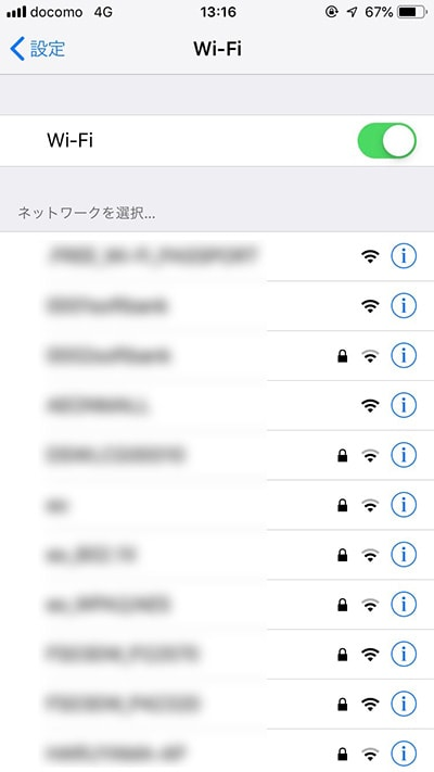 iPhone8のWiFi接続のSSID表示画面