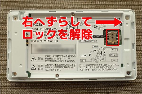 WX05裏面のSIMスロット
