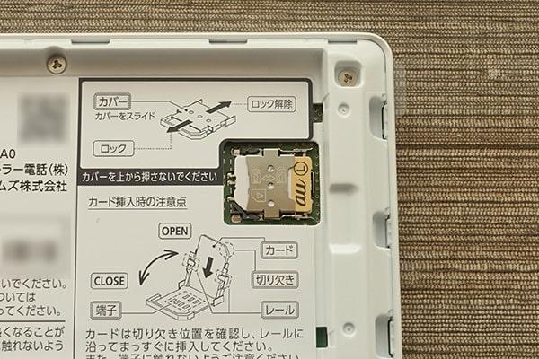 WX05にSIM装着完了