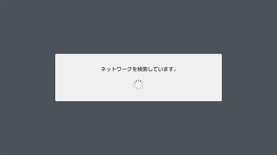 任天堂スイッチのインターネット設定