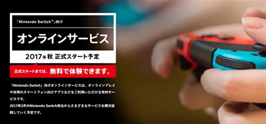 任天堂のオンラインサービス
