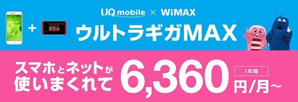 UQモバイルとUQ WiMAX「ウルトラギガMAX」