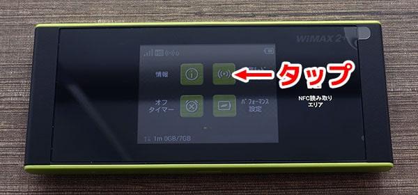 W05の通信モード設定