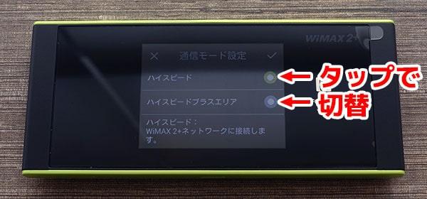 W05の通信モード切替画面