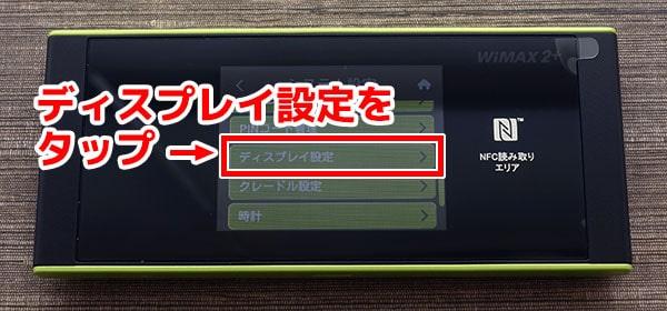 W05のディスプレイ設定ボタン