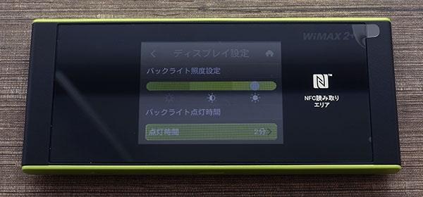 W05のディスプレイ設定画面