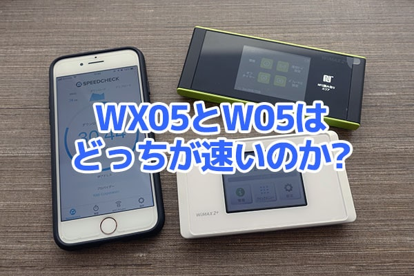 W05とWX05とiPhone8