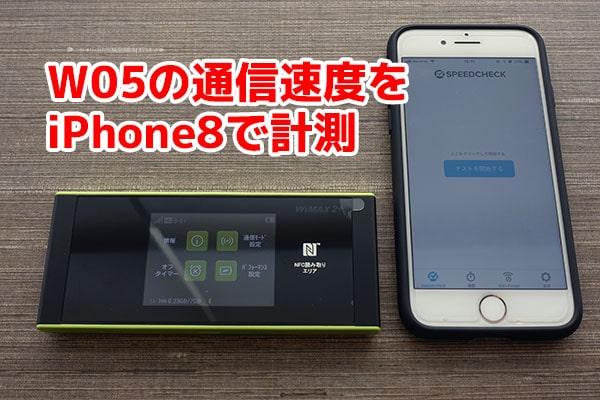 W05とiPhone8