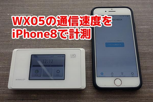 WX05とiPhone8