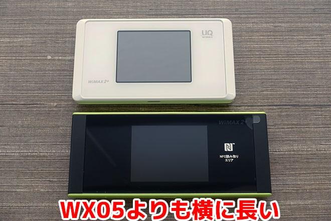 W05とWX05の大きさ比較