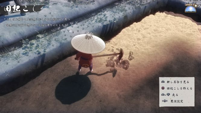天穂のサクナヒメとは