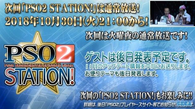 次回のPSO2 STATION!