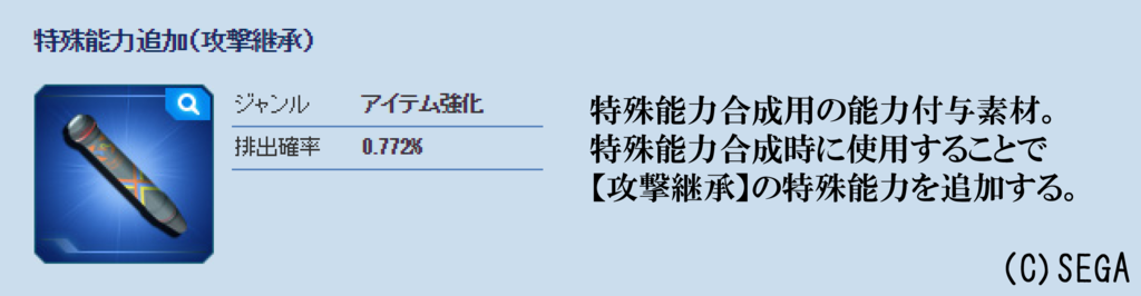 特殊能力追加(攻撃継承):アタックレセプター