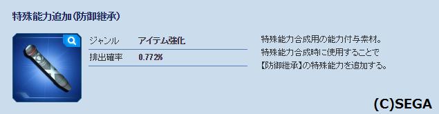 特殊能力追加(防御継承):ガードレセプター