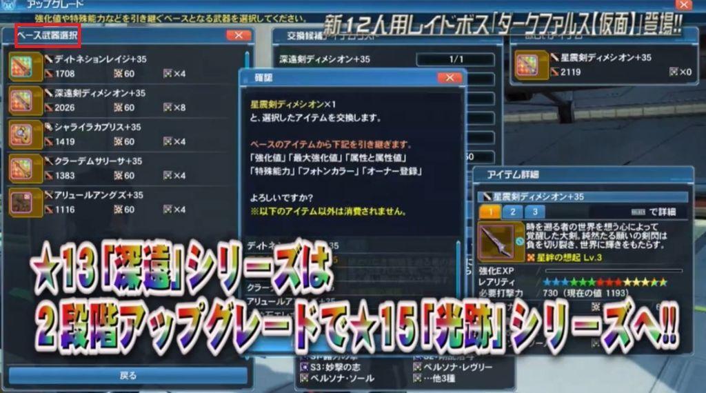 ベース武器選択画面