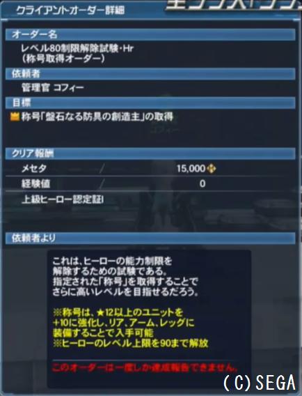 レベル80制限解除試験・Hr
