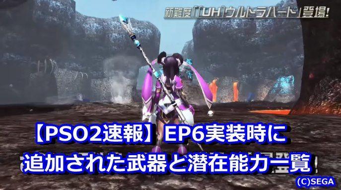 【PSO2速報】EP6実装時に追加された武器と潜在能力一覧