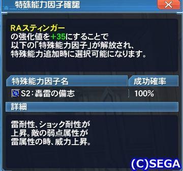S2:轟雷の備志