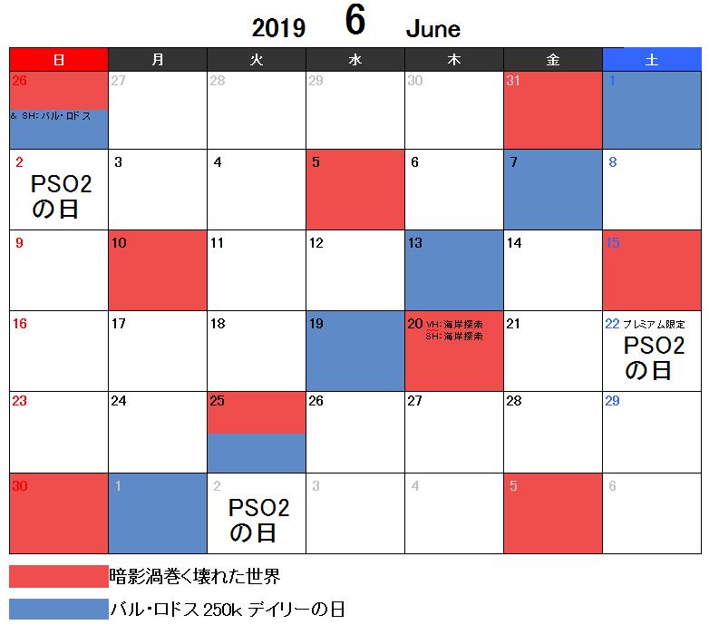 6月暗影&ロドス
