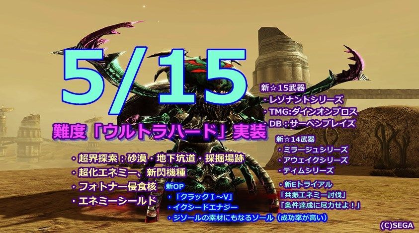 【PSO2】ウルトラハード実装5/15