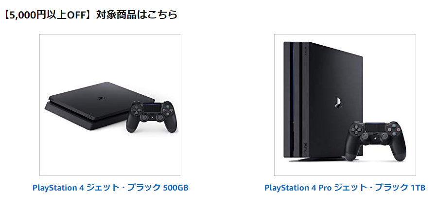 PS4がAmazonでセール