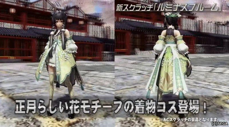 PSO2 鈴蘭姫