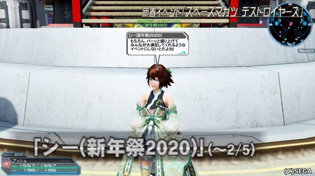 シー新年祭2020