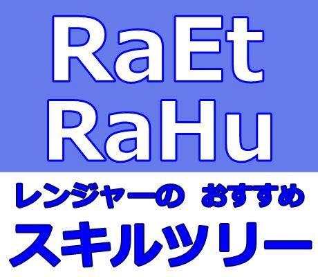 Ra レンジャー おすすめスキルツリー