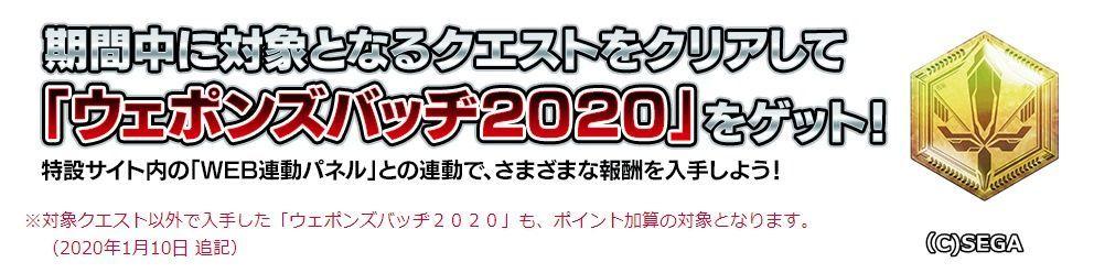 ウェポンズバッヂ2020