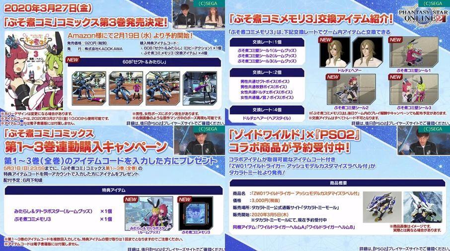 3/27 ぷそ煮コミ コミックス3巻発売決定