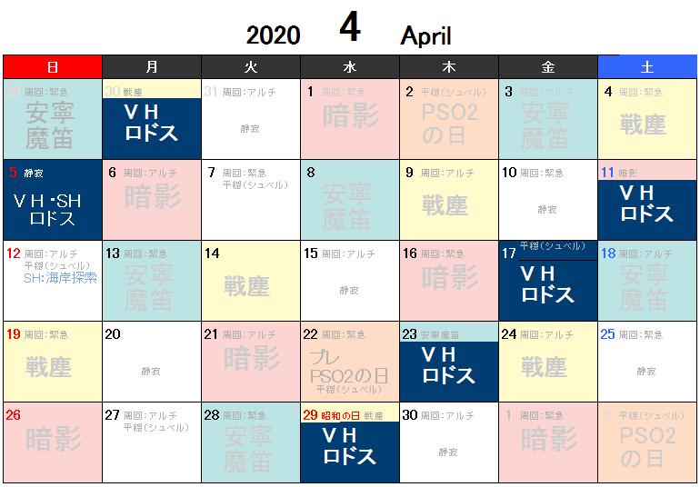 4月のロドス、暗影&レベルアップクエストカレンダー