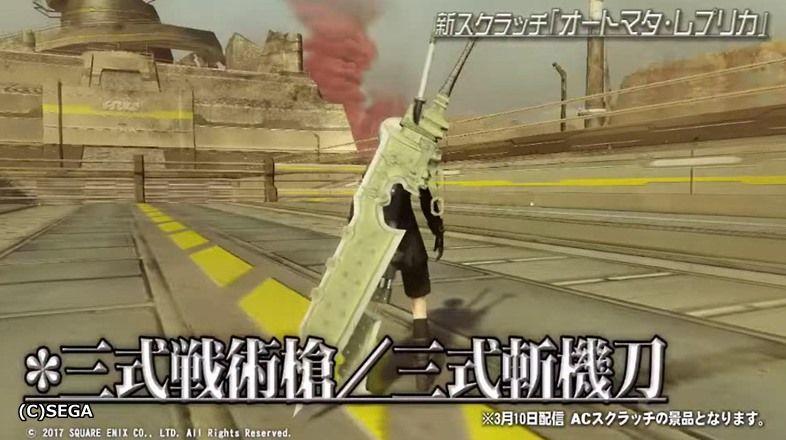 *三式戦術槍/三式斬機刀